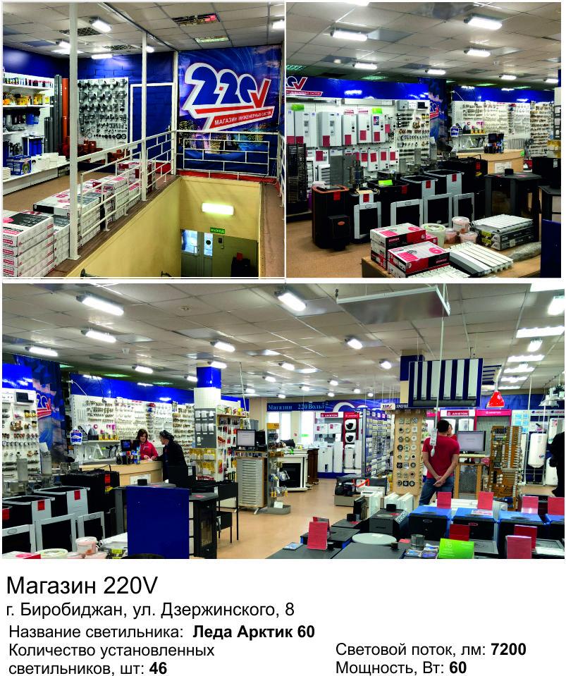 Новосибирск Магазины 220 V Адреса Контакты